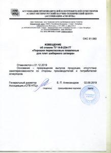 ТУ 14-8-234-77