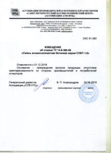 ТУ 14-8-380-90