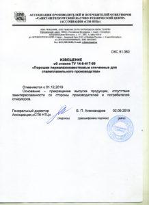 ТУ 14-8-417-89