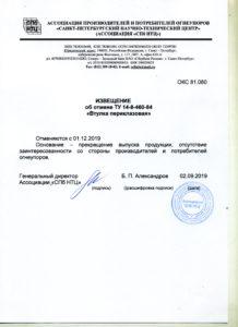 ТУ 14-8-460-84