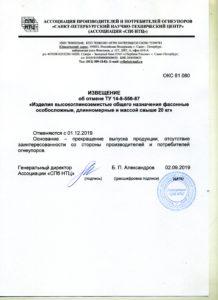 ТУ 14-8-556-87