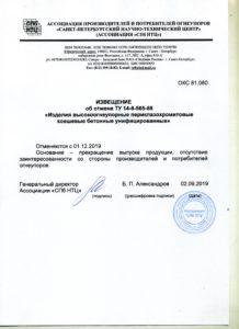 ТУ 14-8-565-88