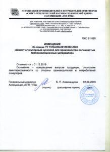 ТУ 1518-038-00188162-2001