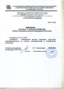 ТУ 1523-022-00190495-2002