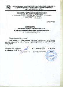 ТУ 1549-026-00190495-2003