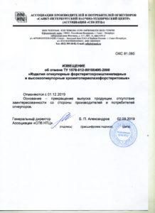 ТУ 1578-012-00190495-2000