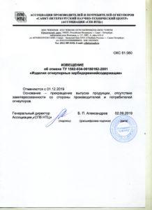 ТУ 1592-034-00188162-2001